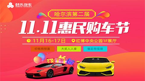 2019哈尔滨第二届双11惠民购车节