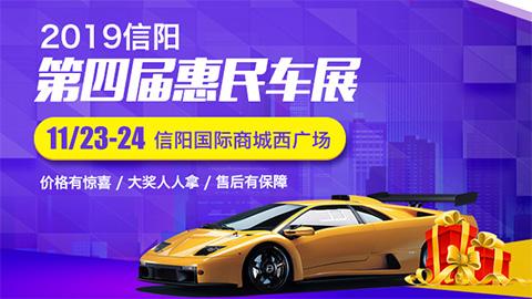 2019信阳第四届惠民车展