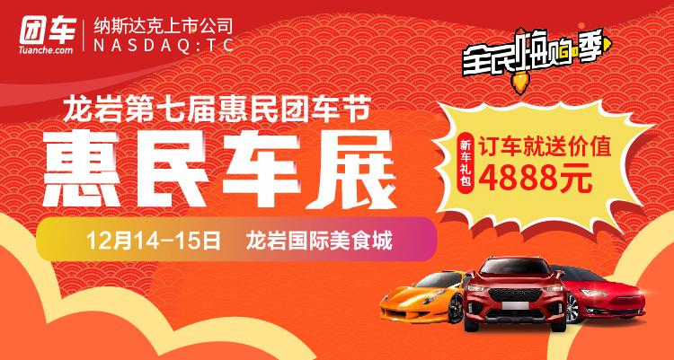 2019龙岩第七届惠民团车展
