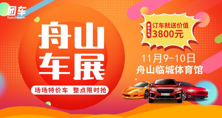 2019舟山第七届惠民车展