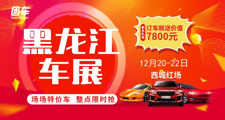 2019黑龙江第二十九届惠民车展