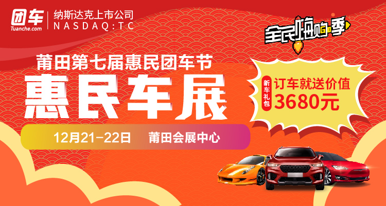 2019莆田第七届惠民车展