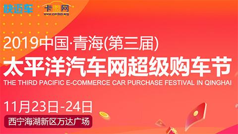2019青海第三届太平洋汽车网超级购车节