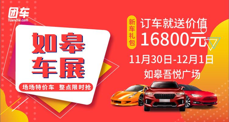 2019如皋第五屆惠民車展