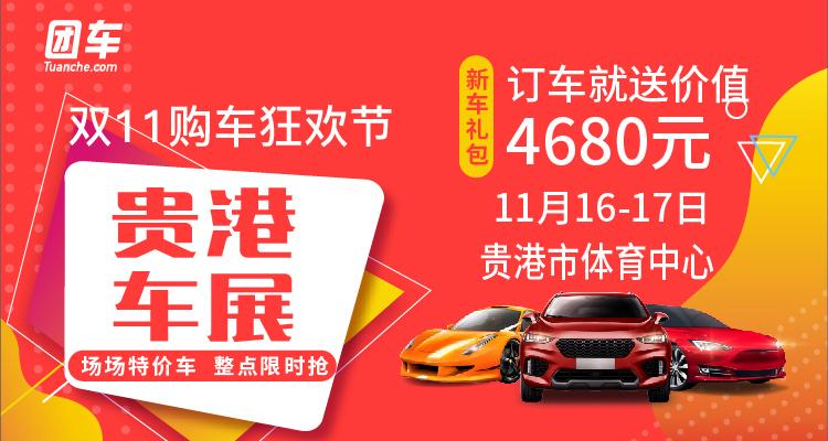 2019贵港车展-双11购车狂欢节