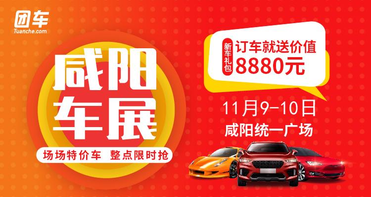 2019咸阳第三届惠民车展