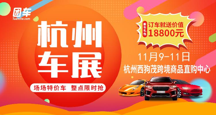 2019杭州第三十四屆惠民車展