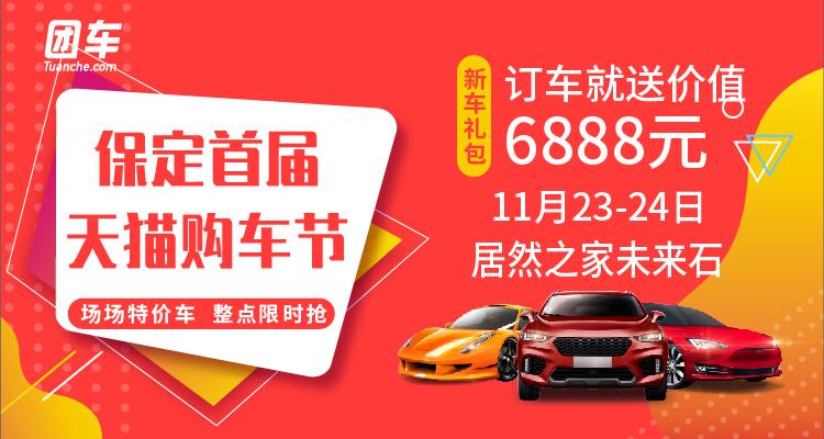 2019保定首届天猫购车节