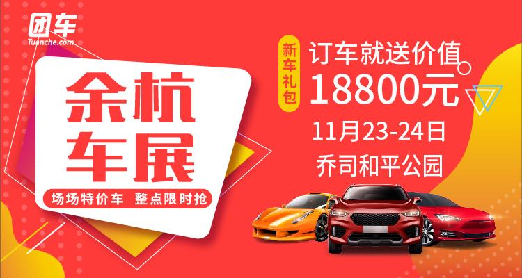 2019余杭第八屆惠民車展
