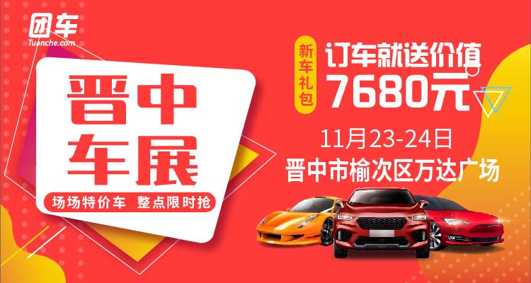 2019晋中第十届惠民车展