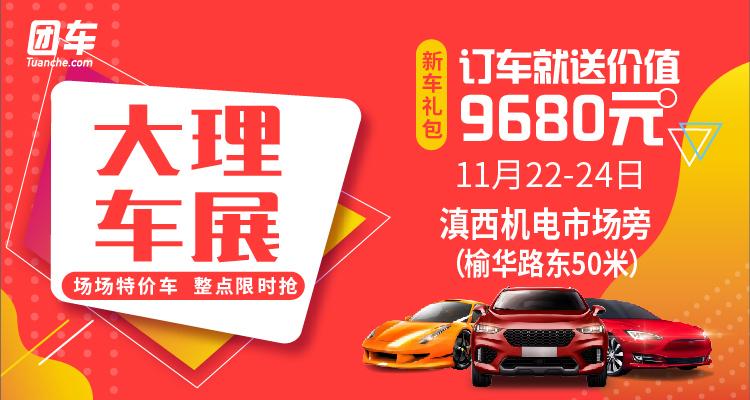 2019大理第三届惠民车展