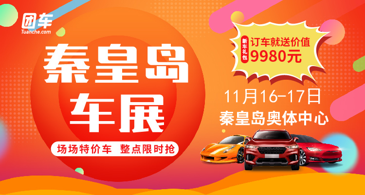 2019秦皇岛第十二届惠民车展
