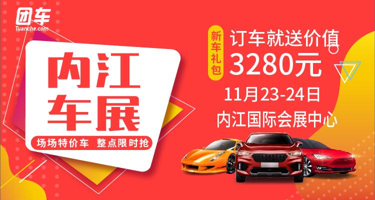 2019内江第三届惠民车展