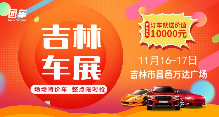 2019吉林第五届惠民车展