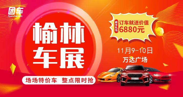 2019榆林第五届惠民车展