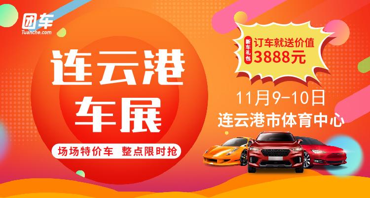 2019连云港第十三届惠民车展