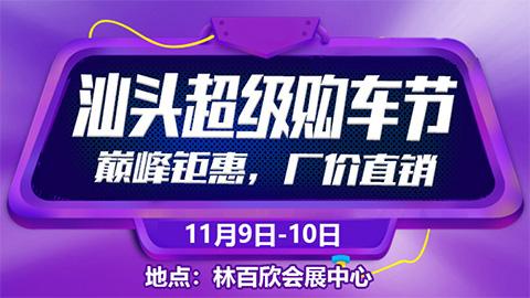 2019汕头11.11超级购车节