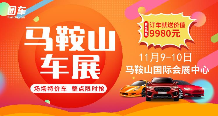 2019马鞍山第八届惠民车展