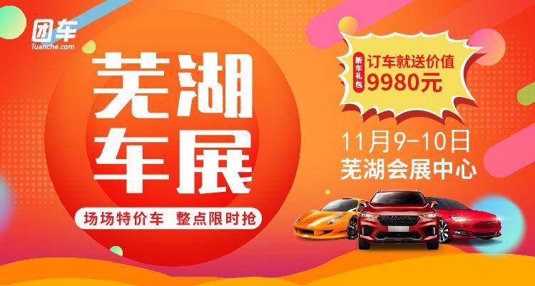 2019芜湖第十一届惠民车展