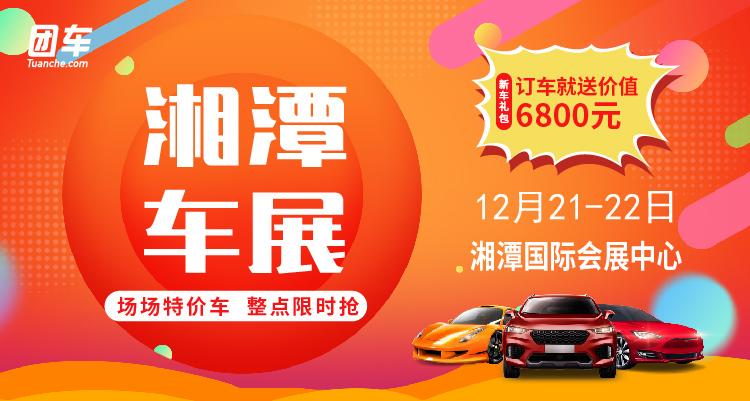2019湘潭第七届惠民车展