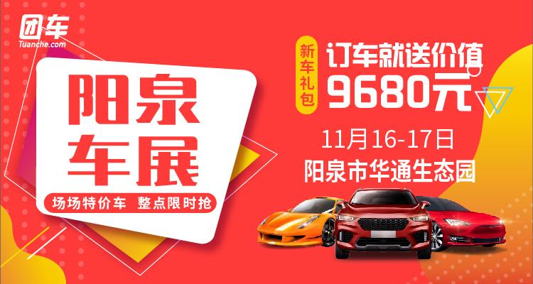 2019阳泉第二届惠民车展