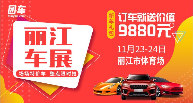 丽江惠民车展