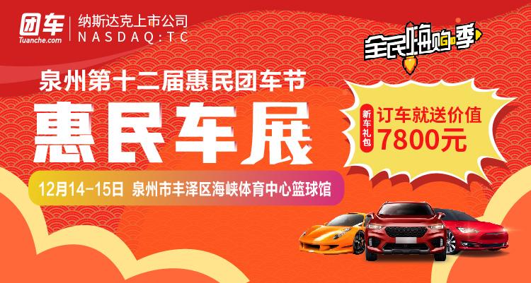 2019泉州第十二届惠民车展