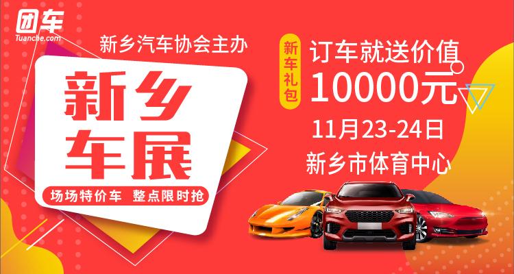 2019新乡第十六届惠民车展