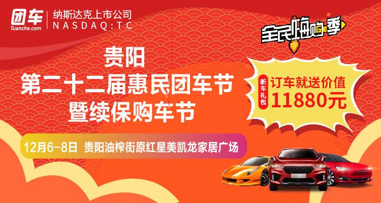 2019贵阳第二十二届惠民车展暨续保购车节