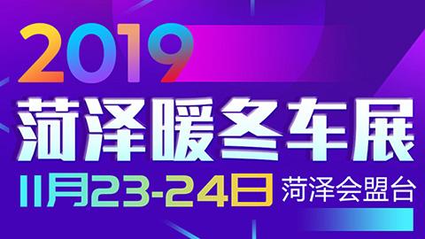 2019菏澤暖冬車展