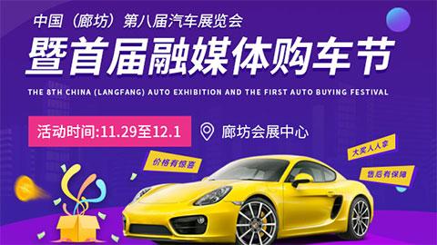 2019中国(廊坊)第八届汽车展览会暨首届融媒体购车节