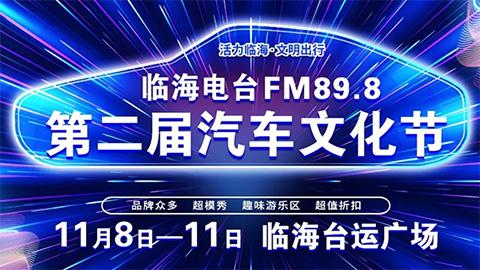 2019临海电台fm89.8第二届汽车文化节