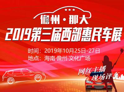 儋州·那大第三届西部惠民车展开幕啦