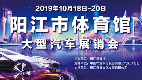 2019阳江体育馆大型汽车展销会