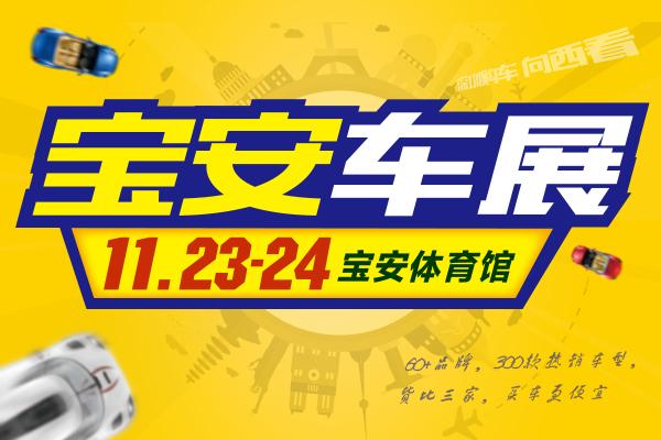 2019(第44屆)寶安汽車交易博覽會