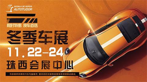 2019江门冬季车展