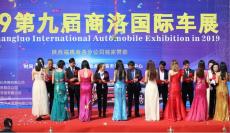 2019第九届商洛国际汽车工业博览会即将举办 精彩抢先看