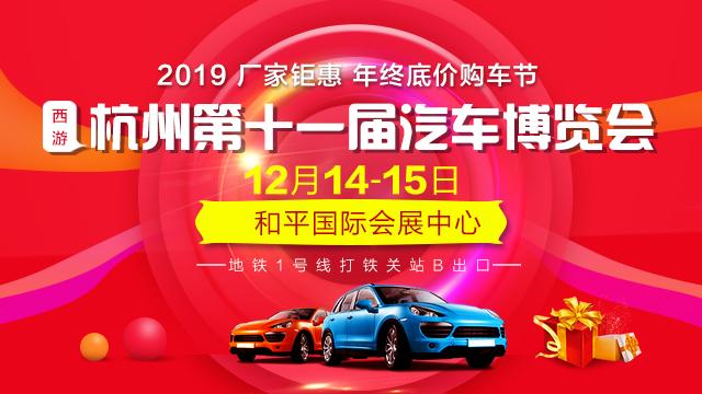 2019杭州第十一屆汽車博覽會