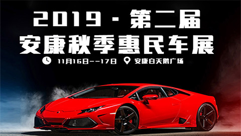2019第二届安康秋季惠民车展