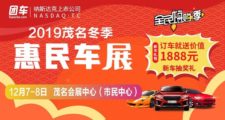 2019茂名冬季惠民车展