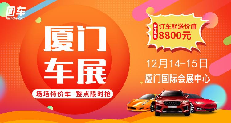 2019厦门第十二届惠民车展