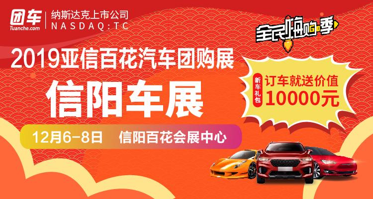 2019亚信百花汽车团购展暨信阳车展