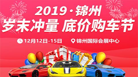 2019錦州歲末底價購車節