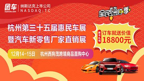 2019杭州第三十五屆惠民車展暨汽車新零售廠家直銷展
