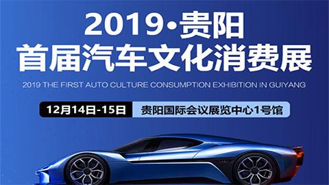 2019贵阳首届汽车文化消费展