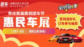 2019枣庄首届惠民车展