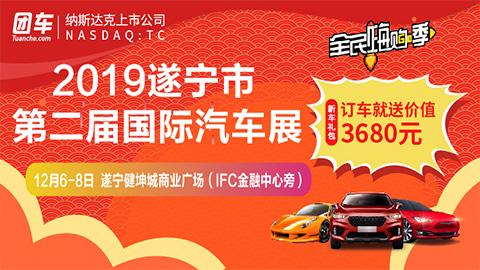 2019遂宁市(第二届)国际汽车展