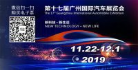 2019广州国际汽车展门票购票指南