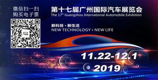 2019廣州國際汽車展門票購票指南