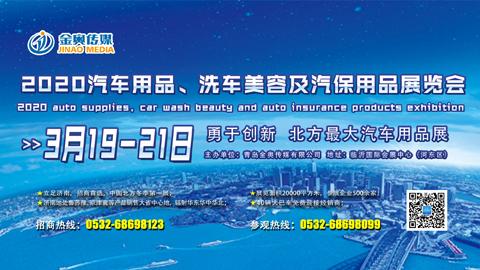 2020第21届中国临沂汽车用品、洗车美容及汽保用品展览会